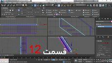 آموزش رایگان 3D max|پکیج لیندا(زبان اصلی و زیرنویس انگلیسی)|12از22