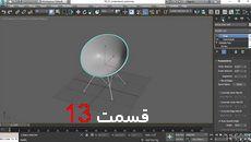 آموزش رایگان 3D max|پکیج لیندا(زبان اصلی و زیرنویس انگلیسی)|13از22