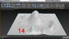 آموزش رایگان 3D max|پکیج لیندا(زبان اصلی و زیرنویس انگلیسی)|14از22