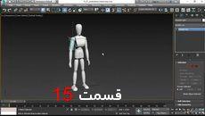 آموزش رایگان 3D max|پکیج لیندا(زبان اصلی و زیرنویس انگلیسی)|15از22