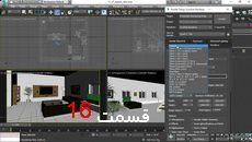 آموزش رایگان 3D max|پکیج لیندا(زبان اصلی و زیرنویس انگلیسی)|16از22