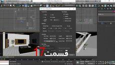 آموزش رایگان 3D max|پکیج لیندا(زبان اصلی و زیرنویس انگلیسی)|17از22