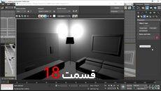 آموزش رایگان 3D max|پکیج لیندا(زبان اصلی و زیرنویس انگلیسی)|18از22
