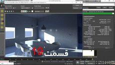 آموزش رایگان 3D max|پکیج لیندا(زبان اصلی و زیرنویس انگلیسی)|19از22