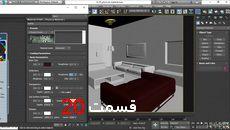 آموزش رایگان 3D max|پکیج لیندا(زبان اصلی و زیرنویس انگلیسی)|20از22