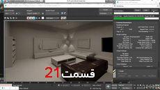 آموزش رایگان 3D max|پکیج لیندا(زبان اصلی و زیرنویس انگلیسی)|21از22