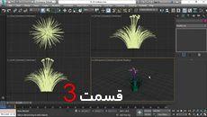 آموزش رایگان 3D max|پکیج لیندا(زبان اصلی و زیرنویس انگلیسی)|3از22