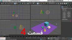 آموزش رایگان 3D max|پکیج لیندا(زبان اصلی و زیرنویس انگلیسی)|4از22