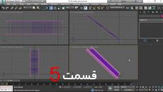 آموزش رایگان 3D max|پکیج لیندا(زبان اصلی و زیرنویس انگلیسی)|5از22