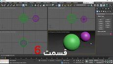 آموزش رایگان 3D max|پکیج لیندا(زبان اصلی و زیرنویس انگلیسی)|6از22