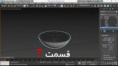 آموزش رایگان 3D max|پکیج لیندا(زبان اصلی و زیرنویس انگلیسی)|7از22