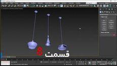 آموزش رایگان 3D max|پکیج لیندا(زبان اصلی و زیرنویس انگلیسی)|8از22