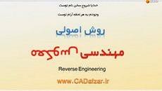 فیلم سمینار روش اصولی مهندسی معکوس در دانشگاه های امیرکبیر- خواجه نصیر -ولیعصر و ...|کدافزار