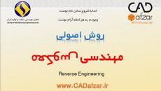 سمینار روش اصولی مهندسی معکوس - انجمن مهندسی ساخت و تولید  ایران در دانشگاه تربیت مدرس