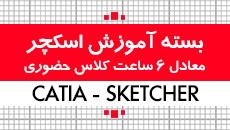 بسته آموزشی رایگان محیط اسکچر -Sketcher کتیا|کدافزار