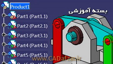 بسته آموزشی محیط مونتاژ قطعات - Assembly کتیا|کدافزار