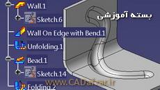 بسته آموزشی ورقکاری - Sheet Metal Design|کدافزار