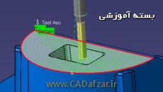 بسته آموزشی ماشینکاری در کتیا- NC Manufacturing (CNC)|کدافزار