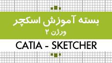آموزش جامع کتیا| محیط اسکچر Sketcher - ورژن 2|کدافزار