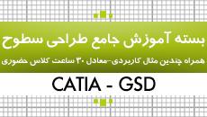 بسته آموزش کتیا|محیط طراحی سطوح GSD|جامع |کدافزار
