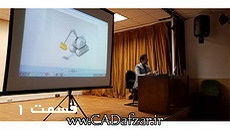 ورکشاپ تحلیل مسابقه طراحی مهندسی دانشگاه امیرکبیر(لیگ کتیا)|کدافزار