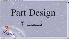 آموزش رایگان کتیا|محیط پارت دیزاین|7از24