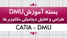 بسته آموزش کتیا|طراحی و تحلیل دینامیکی مکانیزم ها- DMU|کدافزار