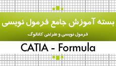 بسته جامع آموزشی فرمول نویسی و طراحی کاتالوگ در نرم افزار کتیا|کدافزار