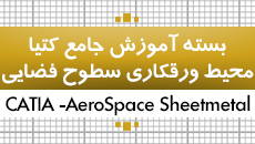 بسته آموزش جامع کتیا|محیط ورقکاری(شیت متال) (طراحی بال هواپیما)| Aerospace Sheetmetal Design و Generative Sheetmetal