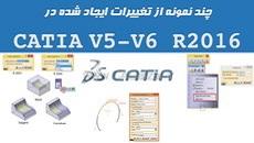 آموزش کتیا|تغییرات جدید در CATIA R26|کدافزار