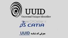 آموزش کتیا|معرفی کد شناسه UUID|کدافزار