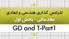 آموزش تلرانس گذاری هندسی و ابعادی|مقدماتی|GD&T| قسمت 1|35 ساعت|کدافزار