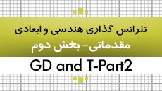 آموزش تلرانس گذاری هندسی و ابعادی|مقدماتی|GD&T| قسمت 2|35 ساعت|کدافزار