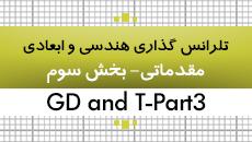 آموزش تلرانس گذاری هندسی و ابعادی|مقدماتی|GD&T| قسمت 3|35 ساعت|کدافزار