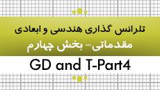آموزش تلرانس گذاری هندسی و ابعادی|مقدماتی|GD&T| قسمت 4|35 ساعت|کدافزار