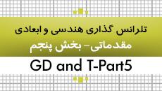 آموزش تلرانس گذاری هندسی و ابعادی|مقدماتی|GD&T| قسمت 5|35 ساعت|کدافزار