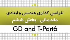 آموزش تلرانس گذاری هندسی و ابعادی|مقدماتی|GD&T| قسمت 6|35 ساعت|کدافزار