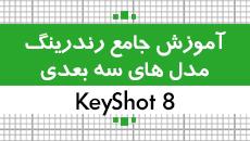 آموزش کی شات 3 ساعت آموزش جامع رندرینگ مدل های سه بعدی با نرم افزار 8KeyShot کدافزار
