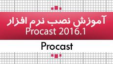 آموزش رایگان نصب نرم افزار پروکست ProCAST 2016.1 وVisual Environment 12.5.1 |کدافزار