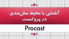 آموزش پروکست|آشنایی با محیط مشبندی در Procast