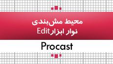 آموزش پروکست|محیط مش بندی Procast|نوار ابزارEdit