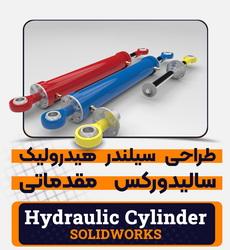 بسته آموزش سالیدورکس2018| طراحی و مدلسازی 0 تا 100 سیلندر هیدرولیک |کدافزار