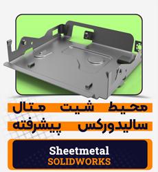 بسته آموزشی سالیدورکس|طراحی ورق های فلزی در محیط sheet metal|کدافزار