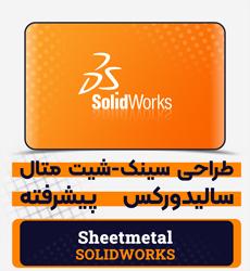بسته آموزشی سالیدورکس|طراحی سینک در محیط Sheetmetal|کدافزار