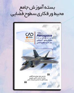 آموزش جامع محیط ورقکاری کتیا (شیت متال) (طراحی بال هواپیما)|Aerospace Sheetmetal Design و Generative Sheetmetal
