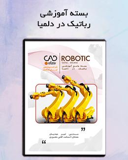 آموزش دلمیا - رباتیک|کدافزار