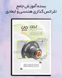 بسته آموزش جامع تلرانس گذاری هندسی و ابعادی | GD&T |کدافزار
