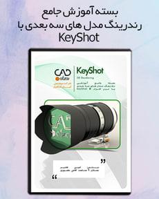 بسته آموزش جامع کیشات|3 ساعت آموزش رندرینگ مدل های سه بعدی با نرم افزار 8 KeyShot|کدافزار