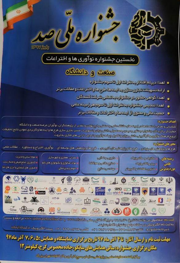 حضور کدافزار در جشنواره ملی صد - نخستین جشنواره نوآوری و اختراعات صنعت و دانشگاه