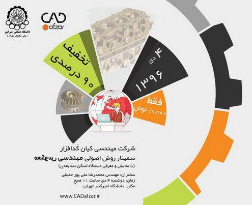 """برگزاری سمینار """"روش اصولی مهندسی معکوس  در ساخت و تولید """" در دانشگاه های امیرکبیر و خواجه نصیر"""
